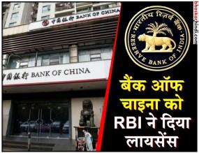 अब भारत में भी काम करेगा 'बैंक ऑफ चाइना', RBI ने दिया लाइसेंस