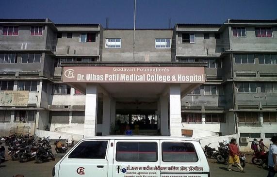 जलगांव मेडिकल कॉलेज में 128 पद खाली, जल्द निकलेगी भर्तियां