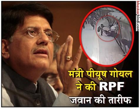 RPF कांस्टेबल की मुस्तैदी से कायल हुए पीयूष गोयल, कहा-रेलवे परिवार के काम पर गर्व है