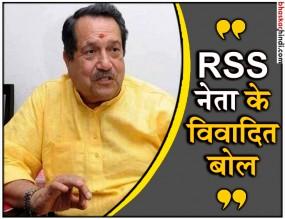 RSS नेता इंद्रेश कुमार बोले- बीफ खाना बंद करो, भीड़ हिंसा बंद हो जाएगी