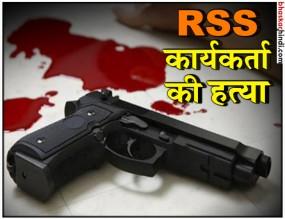 UP: फिरोजाबाद में RSS कार्यकर्ता संदीप शर्मा की गोली मारकर हत्या