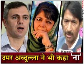 कांग्रेस ने कहा- जम्मू-कश्मीर में PDP के साथ 'न अभी और न ही भविष्य में कभी'