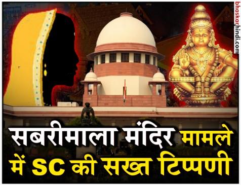 सबरीमाला: SC ने कहा- प्राइवेट प्रॉपर्टी नहीं है मंदिर, महिलाओं को भी मिले एंट्री