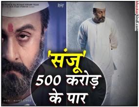साल 2018 में संजू ने दर्ज किया नया रिकॉर्ड, कलेक्शन 500 करोड़ के पार