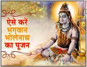 सावन 2018: कैसे करें सावन में शिव जी की पूजा