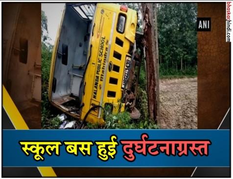 UP : मुजफ्फरनगर में पलटी स्कूल बस, 6 छात्र घायल