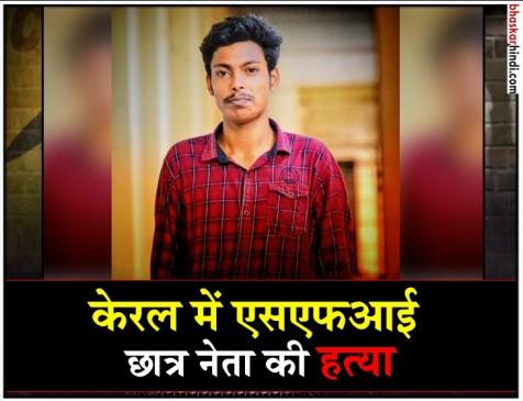 केरल : कोच्चि के महाराजा कॉलेज परिसर में एसएफआई नेता की हत्या