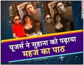 बिकिनी को लेकर ट्रोल हुई शाहरुख खान की लाडली सुहाना