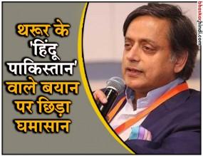बीजेपी ऑन रिकॉर्ड कहे वह हिंदू राष्ट्र में भरोसा नहीं करती- शशि थरूर
