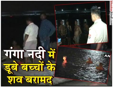 कानपुर: गंगा नदी में डूबे 6 बच्चे, तीन शव बरामद
