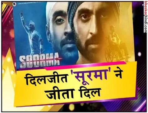 Soorma Movie Review: सूरमा में देखने को मिली इश्क और हॉकी की जुगलबंदी