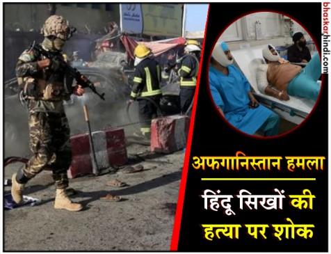 अफगानिस्तान: आतंकी हमले में 11 सिख सहित 19 की मौत, पीएम मोदी ने की निंदा