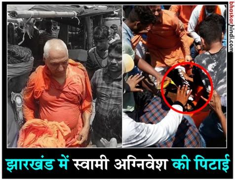 झारखंड में स्वामी अग्निवेश को पीटा, कपड़े भी फाड़े, BJP कार्यकर्ताओं पर आरोप