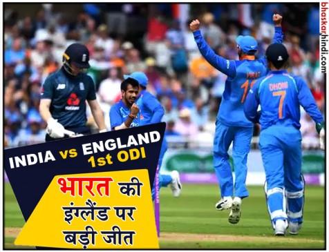 चाइनामैन और रोहित के तूफान में उड़ा इंग्लैंड, टीम इंडिया 8 विकेट से जीती