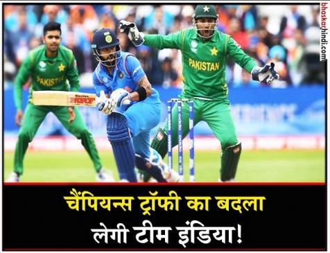 एक बार फिर भारत-पाकिस्तान होंगे आमने-सामने, पढ़ें पूरा शेड्यूल