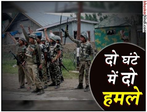 जम्मू-कश्मीर: सुरक्षाबलों पर ग्रेनेड फेंक भागे आतंकी, कोई हताहत नहीं