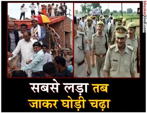 दलित-ठाकुर विवाद के बाद हुई शादी, 350 पुलिसकर्मियों के पहरे में आया दूल्हा