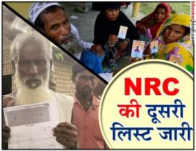 NRC का फाइनल ड्राफ्ट, 40 लाख गैर-भारतीयों पर सियासत गरमाई
