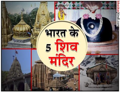 सावन के महीने में इन 5 शिव मंदिरों के करें दर्शन, खूबसूरत नजारों का भी लें आनन्द