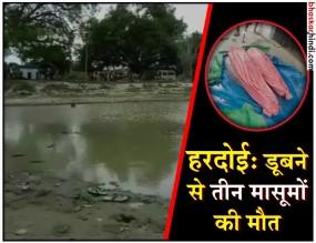 यूपी : स्कूल गए तीन बच्चों की तालाब में डूबने से मौत, स्कूल प्रिसिंपल और शिक्षकों के खिलाफ FIR दर्ज