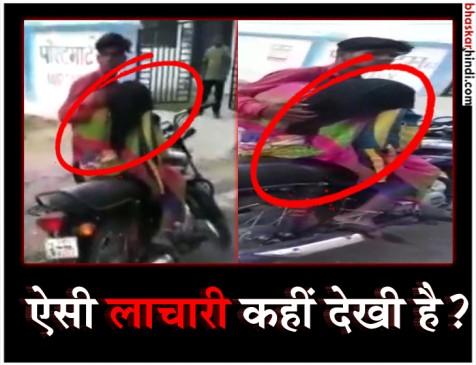 MP: शव वाहन नहीं मिलने पर मां की लाश बाइक से लेकर पोस्टमॉर्टम कराने पहुंचा बेटा
