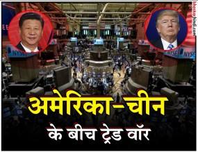 अमेरिका-चीन के बीच शुरू हुआ ट्रेड वॉर, भारत की भी बढ़ेंगी मुश्किलें