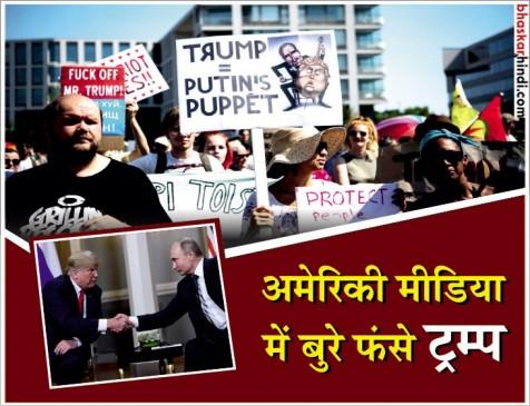 पुतिन को बेकसूर बताकर फंसे ट्रम्प, अमेरिकी मीडिया ने देशद्रोह से की तुलना
