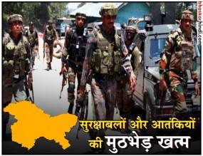 जम्मू कश्मीर के अनंतनाग में मुठभेड़ खत्म, दो आतंकी ढेर
