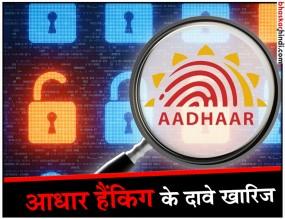 TRAI चीफ के आधार डेटा लीक मामले में UIDAI ने कहा- पहले से इंटरनेट पर थी जानकारी