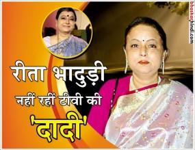 मशहूर अभिनेत्री रीता भादुड़ी का निधन, बॉलीवुड और टीवी कलाकारों में शोक की लहर