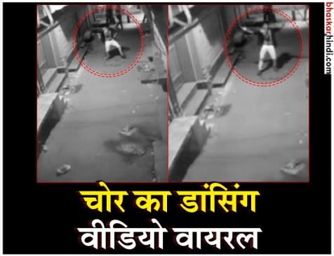 दिल्ली : चोरी को अंजाम देने पहुंचे चोर ने बेखौफ अंदाज में किया डांस, वीडियाे वायरल