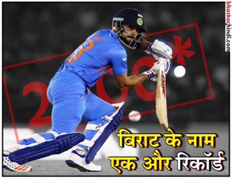 विराट के नाम एक और रिकॉर्ड, कोहली ने ठोंके टी-20 में सबसे तेज 2 हजार रन