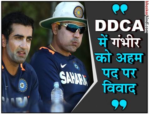 सहवाग-गंभीर DDCA क्रिकेट कमेटी में, हितों के टकराव को लेकर उठे सवाल