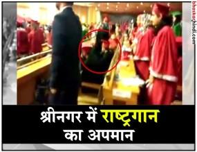 कश्मीरी छात्रों ने किया राष्ट्रगान का अपमान, वीडियो आया सामने
