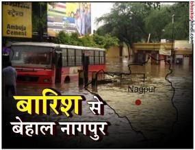 नागपुर : विधानभवन में घुसा पानी, हवाई-रेल और बस सेवा भी प्रभावित
