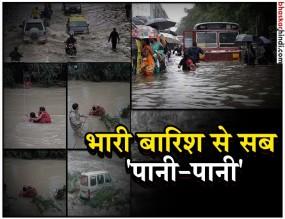 आधे हिंदुस्तान में जल कहर जारी, ग्वालियर में बह गई कार, बाढ़ में फंसे उपायुक्त