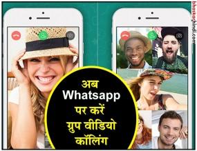 Whatsapp लाया नया फीचर, आज से आप ग्रुप वीडियो कालिंग भी कर पाएंगे