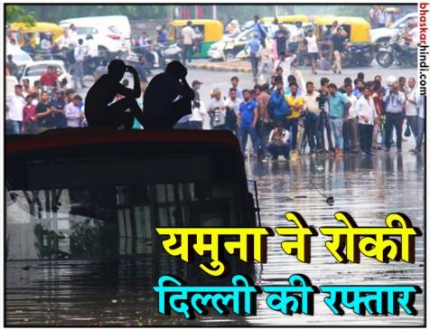 उफान पर यमुना: हरियाणा ने फिर छोड़ा पानी, दिल्ली में राहत शिविर में 10 हजार लोग