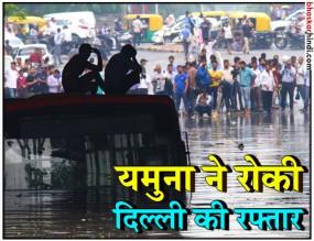 दिल्ली में यमुना खतरे के निशान से ऊपर, बारिश से बेहाल आधा देश