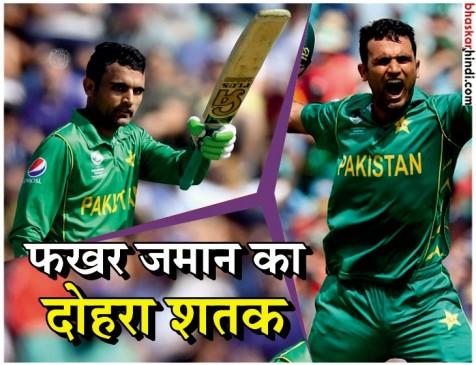 फखर जमान ने ODI में जड़ा दोहरा शतक, पहले विकेट के लिए रिकॉर्ड 304 रन की पार्टनरशिप