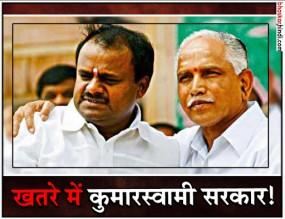 कर्नाटक: कांग्रेस के 10 विधायक भाजपा में शामिल होकर गिराएंगे सरकार, इस्तीफे को तैयार!