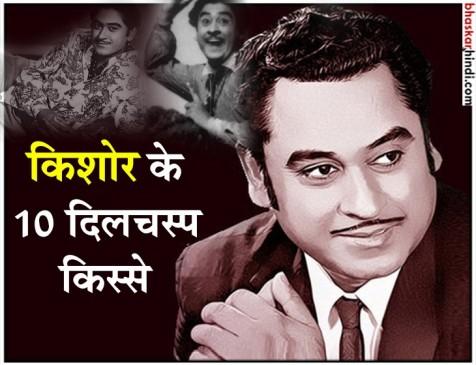 किशोर कुमार के 10 दिलचस्प किस्से
