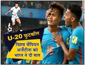 भारतीय U-20 फुटबॉल टीम का करिश्मा, COTIF कप में अर्जेंटीना को हराया