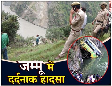 जम्मू-कश्मीर: चिनाब नदी में गिरी यात्रियों से भरी बस, 11 लोगों की मौत