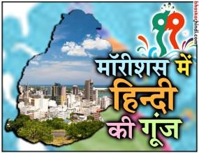 11 वां विश्व हिंदी सम्मेलन मॉरिशस में, हिंदी के विद्वानों का होगा सम्मान