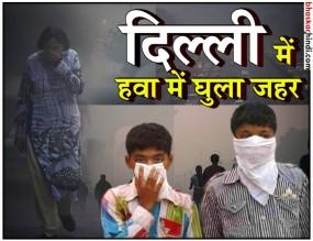 दिल्ली एयर पॉल्यूशन: 5 साल में 981 लोगों की मौत, 17 लाख प्रभावित