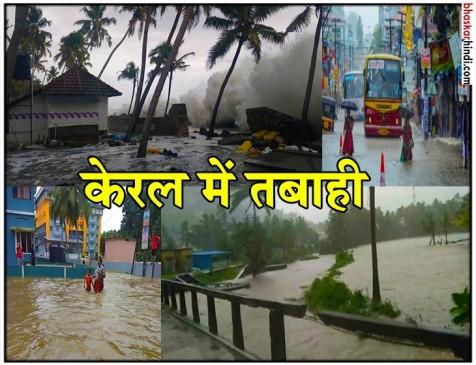 केरल में बारिश का कहर, 26 लोगों की मौत, रेस्क्यू ऑपरेशन के लिए बुलाई गई सेना