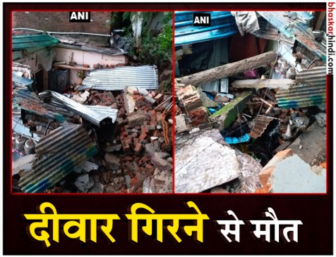 भोपाल में बारिश से गिरी दीवार, एक महिला और दो बच्चों की मौत