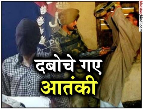 जम्मू कश्मीर में मुठभेड़ के बाद सुरक्षाबलों ने बार्डर पार कर रहे 4 आतंकी दबोचे