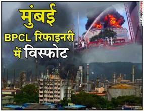 महाराष्ट्र : BPCL रिफाइनरी में भयानक विस्फोट, 41 घायल, 2 की हालत गंभीर